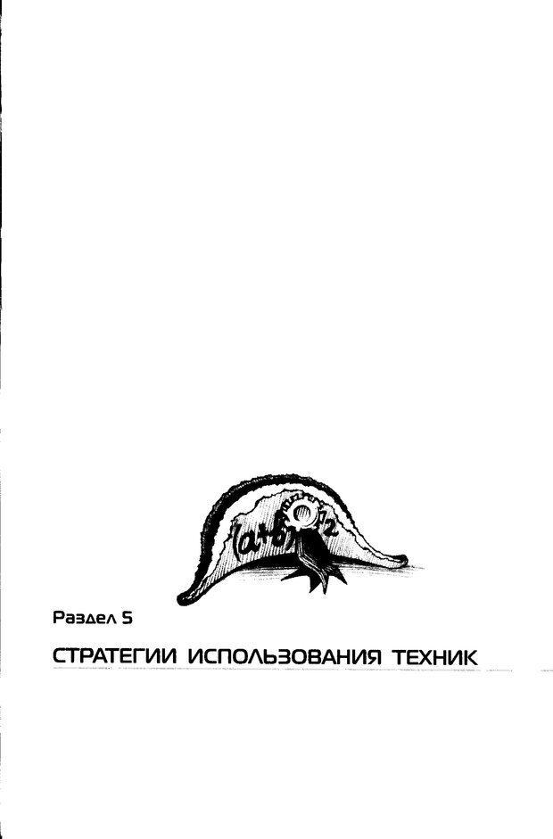 DJVU. НЛП по-русски. Воедилов Д. В. Страница 136. Читать онлайн