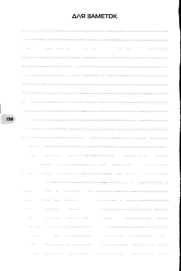 DJVU. НЛП по-русски. Воедилов Д. В. Страница 137. Читать онлайн