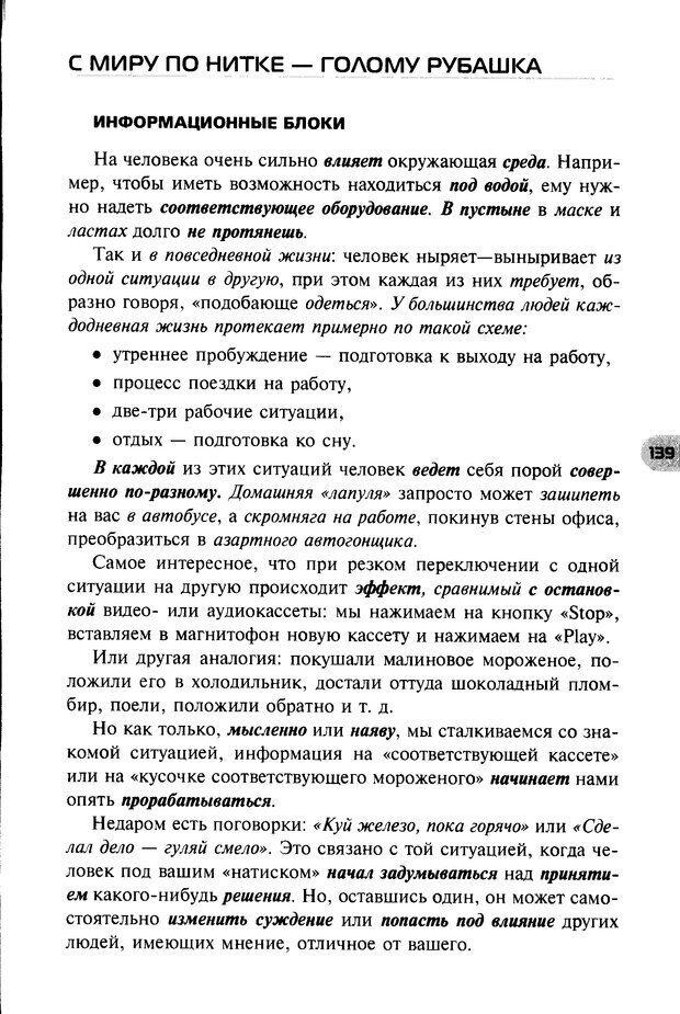 DJVU. НЛП по-русски. Воедилов Д. В. Страница 138. Читать онлайн