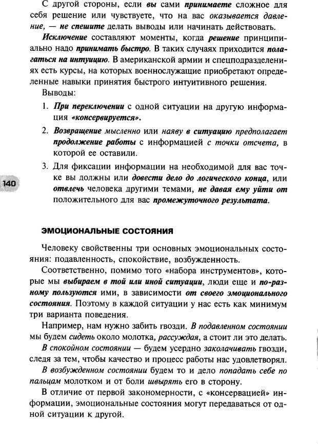 DJVU. НЛП по-русски. Воедилов Д. В. Страница 139. Читать онлайн
