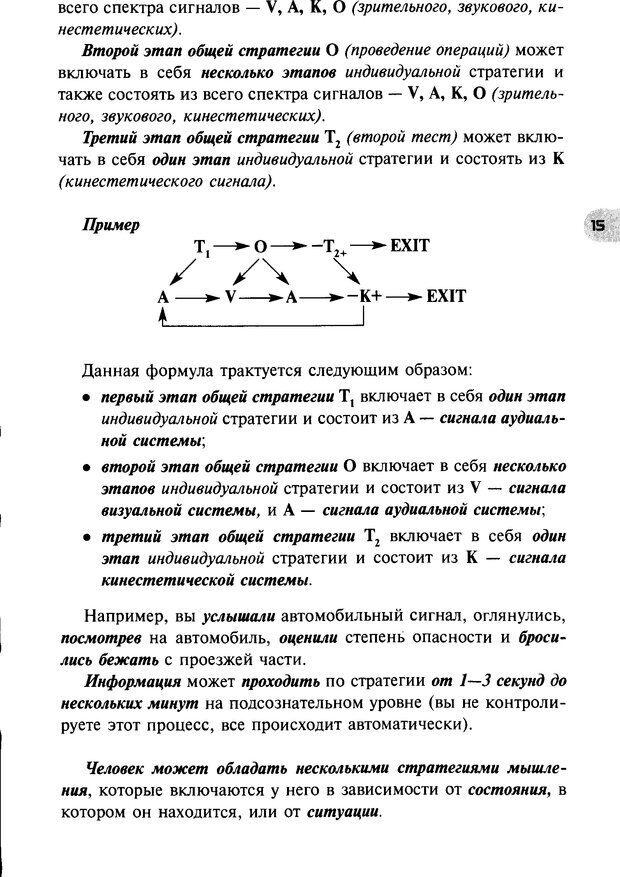DJVU. НЛП по-русски. Воедилов Д. В. Страница 14. Читать онлайн