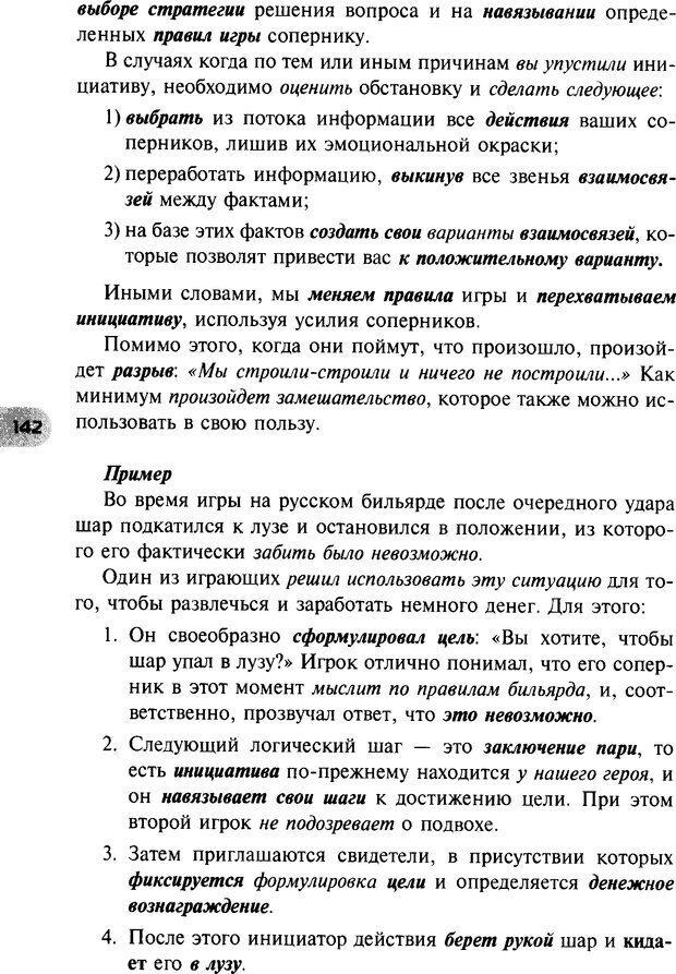 DJVU. НЛП по-русски. Воедилов Д. В. Страница 141. Читать онлайн