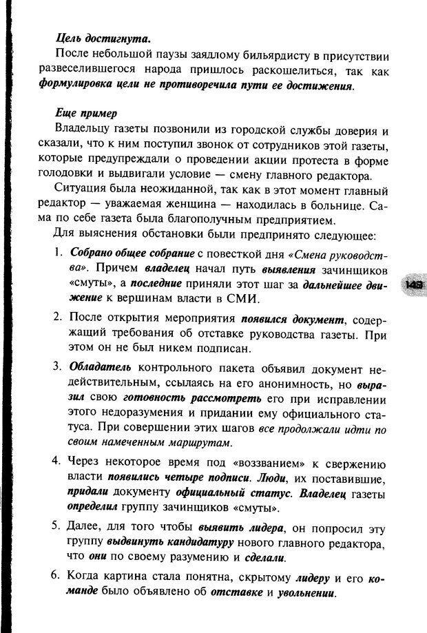 DJVU. НЛП по-русски. Воедилов Д. В. Страница 142. Читать онлайн
