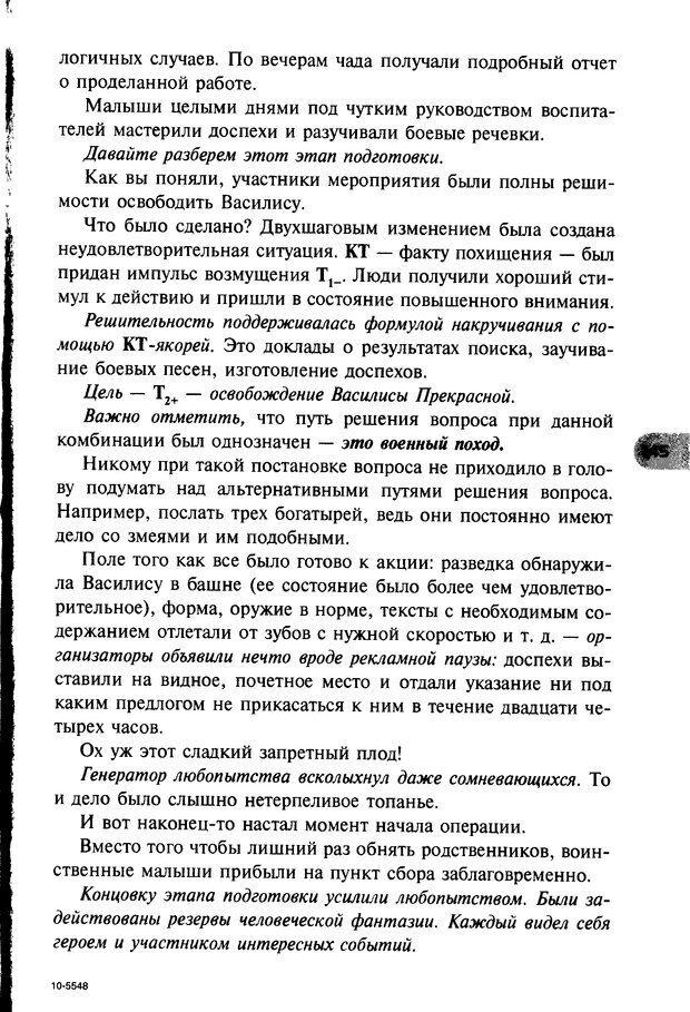 DJVU. НЛП по-русски. Воедилов Д. В. Страница 144. Читать онлайн