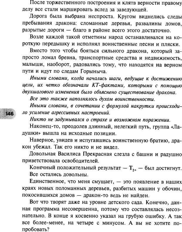 DJVU. НЛП по-русски. Воедилов Д. В. Страница 145. Читать онлайн