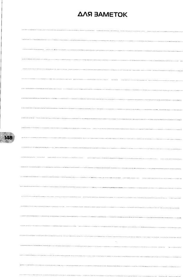 DJVU. НЛП по-русски. Воедилов Д. В. Страница 147. Читать онлайн