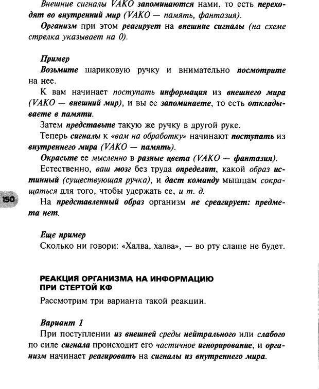 DJVU. НЛП по-русски. Воедилов Д. В. Страница 149. Читать онлайн