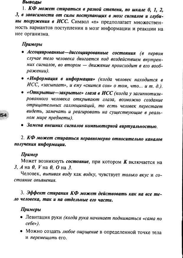 DJVU. НЛП по-русски. Воедилов Д. В. Страница 153. Читать онлайн
