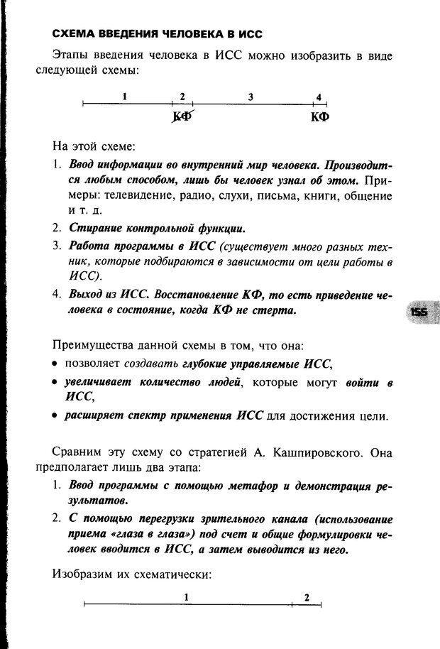 DJVU. НЛП по-русски. Воедилов Д. В. Страница 154. Читать онлайн