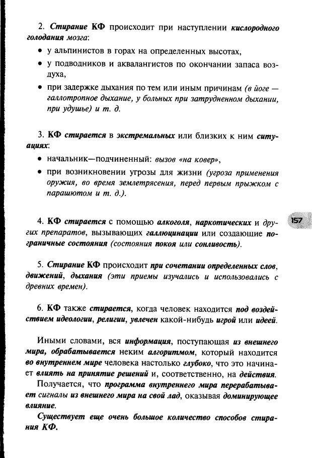 DJVU. НЛП по-русски. Воедилов Д. В. Страница 156. Читать онлайн