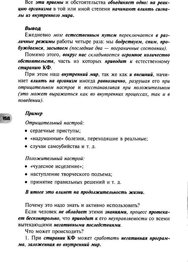 DJVU. НЛП по-русски. Воедилов Д. В. Страница 157. Читать онлайн