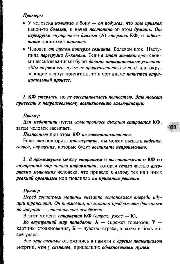 DJVU. НЛП по-русски. Воедилов Д. В. Страница 158. Читать онлайн