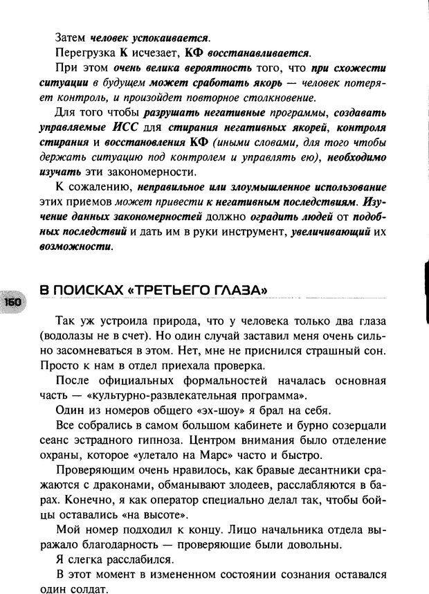 DJVU. НЛП по-русски. Воедилов Д. В. Страница 159. Читать онлайн