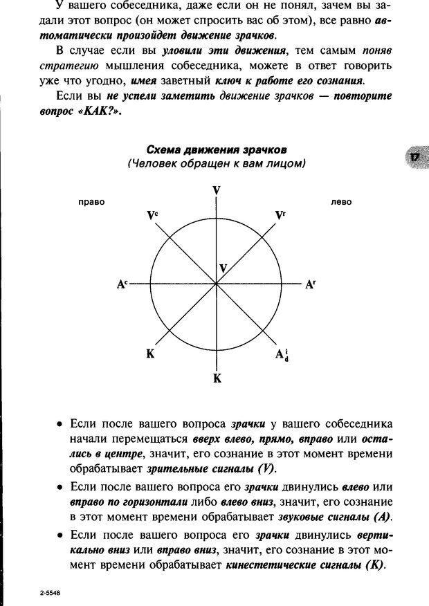 DJVU. НЛП по-русски. Воедилов Д. В. Страница 16. Читать онлайн