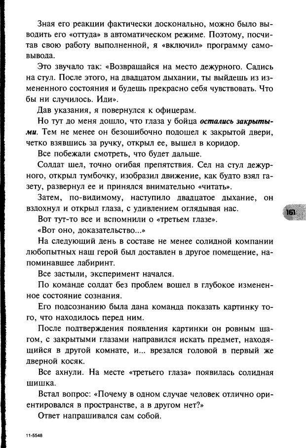 DJVU. НЛП по-русски. Воедилов Д. В. Страница 160. Читать онлайн