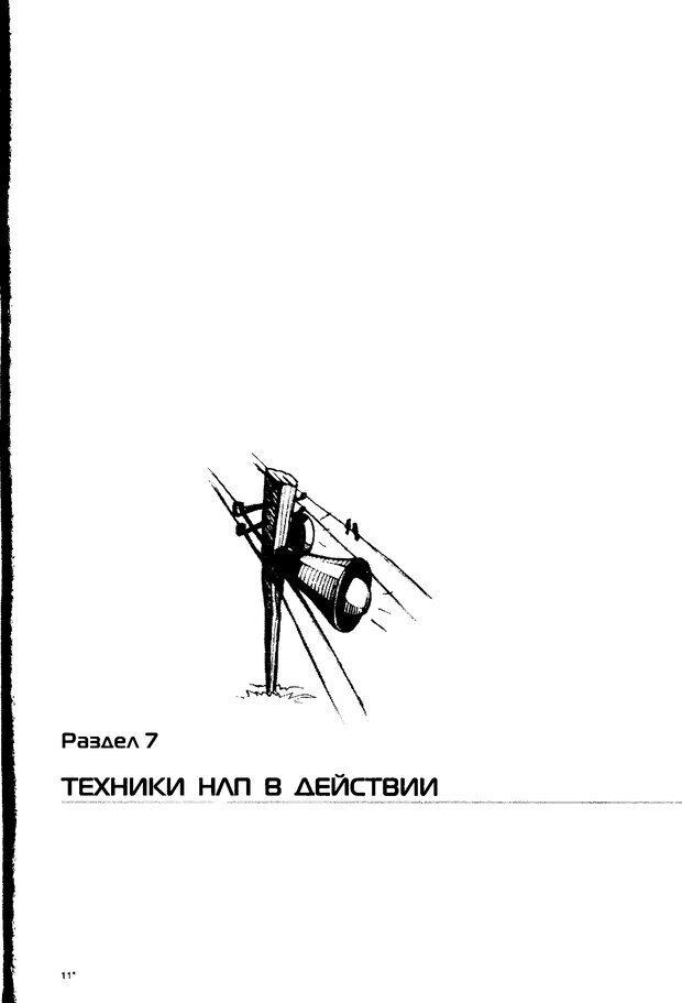 DJVU. НЛП по-русски. Воедилов Д. В. Страница 162. Читать онлайн