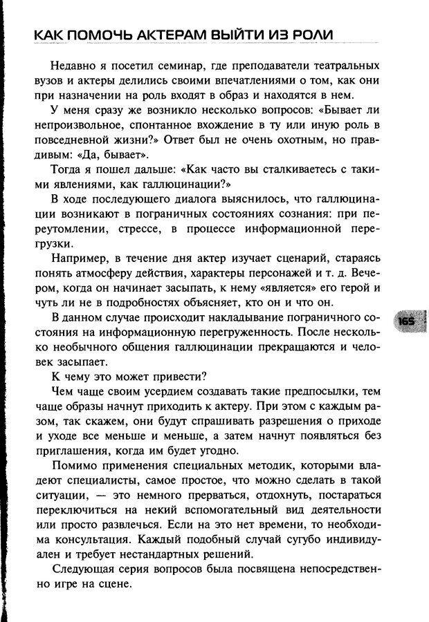 DJVU. НЛП по-русски. Воедилов Д. В. Страница 164. Читать онлайн