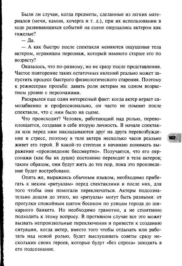 DJVU. НЛП по-русски. Воедилов Д. В. Страница 166. Читать онлайн