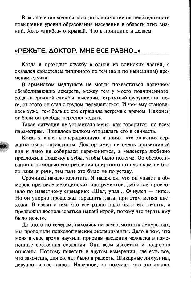 DJVU. НЛП по-русски. Воедилов Д. В. Страница 167. Читать онлайн