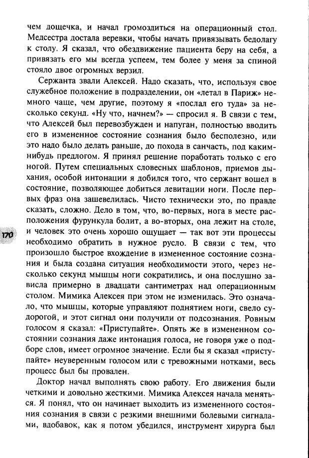 DJVU. НЛП по-русски. Воедилов Д. В. Страница 169. Читать онлайн