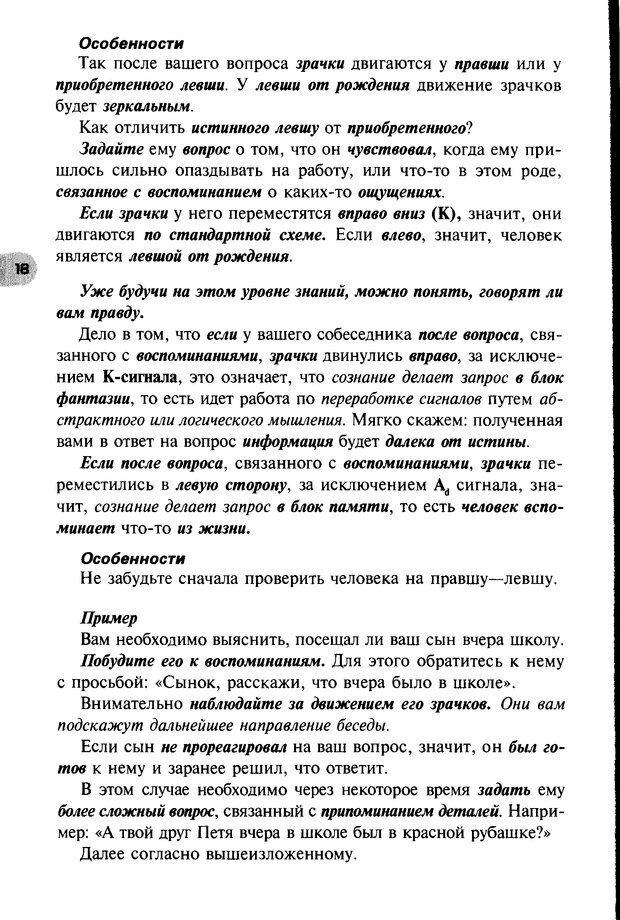 DJVU. НЛП по-русски. Воедилов Д. В. Страница 17. Читать онлайн