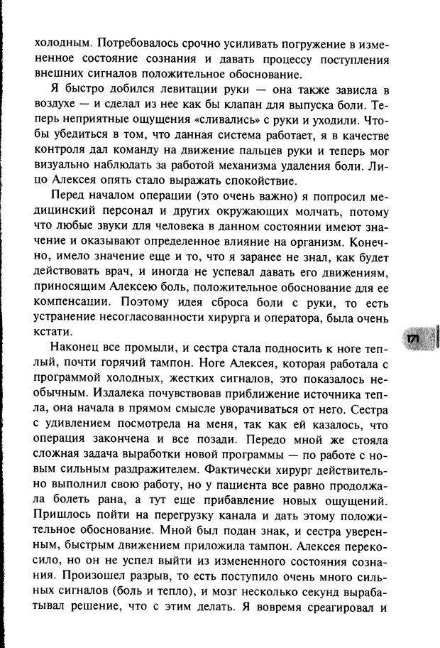 DJVU. НЛП по-русски. Воедилов Д. В. Страница 170. Читать онлайн