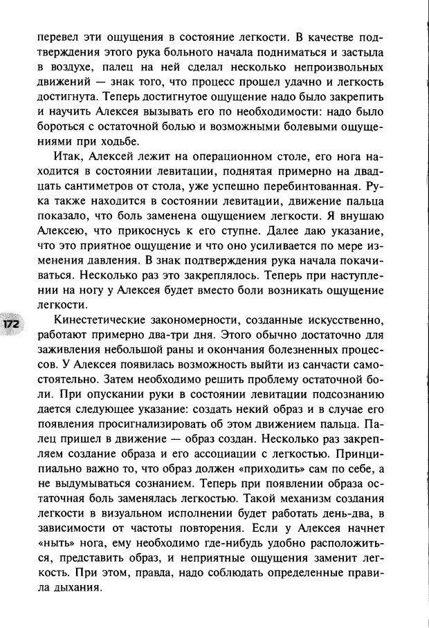 DJVU. НЛП по-русски. Воедилов Д. В. Страница 171. Читать онлайн