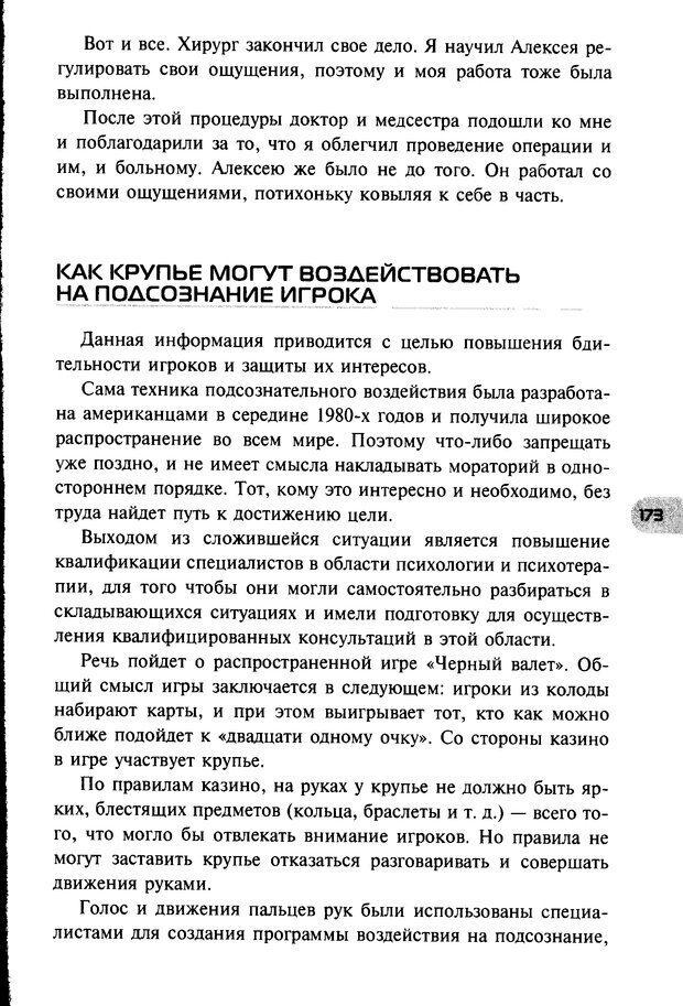 DJVU. НЛП по-русски. Воедилов Д. В. Страница 172. Читать онлайн