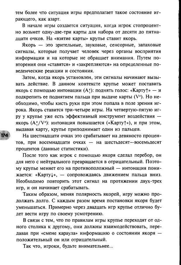 DJVU. НЛП по-русски. Воедилов Д. В. Страница 173. Читать онлайн