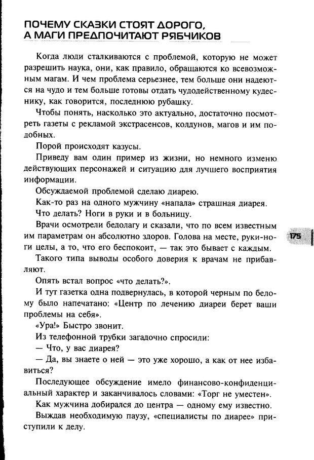 DJVU. НЛП по-русски. Воедилов Д. В. Страница 174. Читать онлайн
