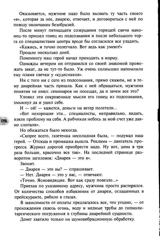 DJVU. НЛП по-русски. Воедилов Д. В. Страница 175. Читать онлайн