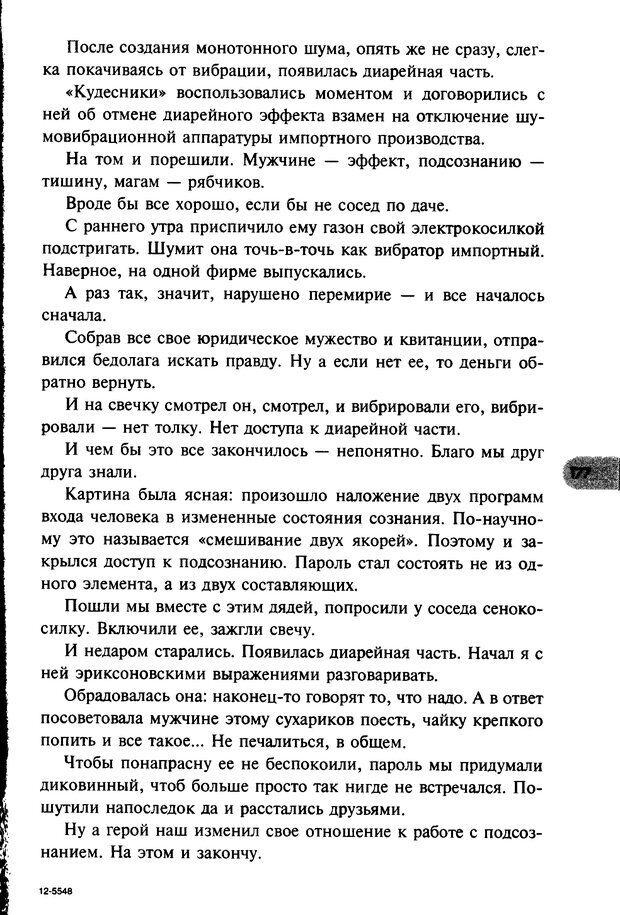 DJVU. НЛП по-русски. Воедилов Д. В. Страница 176. Читать онлайн