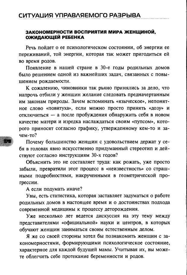 DJVU. НЛП по-русски. Воедилов Д. В. Страница 177. Читать онлайн
