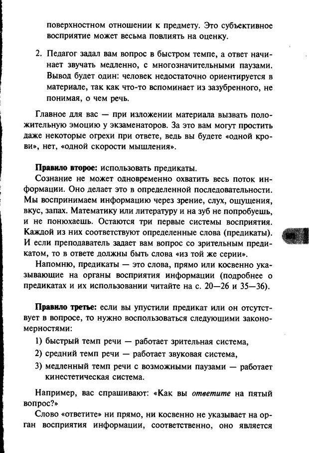 DJVU. НЛП по-русски. Воедилов Д. В. Страница 180. Читать онлайн