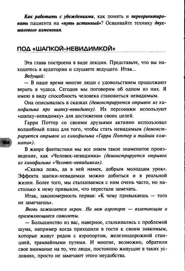 DJVU. НЛП по-русски. Воедилов Д. В. Страница 183. Читать онлайн