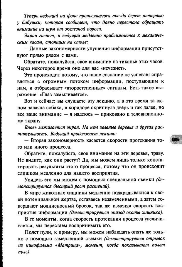 DJVU. НЛП по-русски. Воедилов Д. В. Страница 184. Читать онлайн