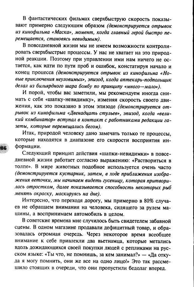DJVU. НЛП по-русски. Воедилов Д. В. Страница 185. Читать онлайн