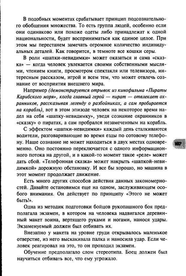 DJVU. НЛП по-русски. Воедилов Д. В. Страница 186. Читать онлайн