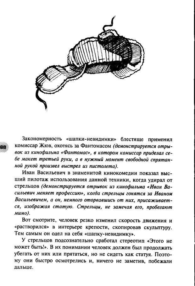 DJVU. НЛП по-русски. Воедилов Д. В. Страница 187. Читать онлайн