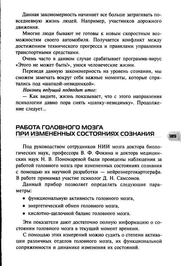 DJVU. НЛП по-русски. Воедилов Д. В. Страница 188. Читать онлайн