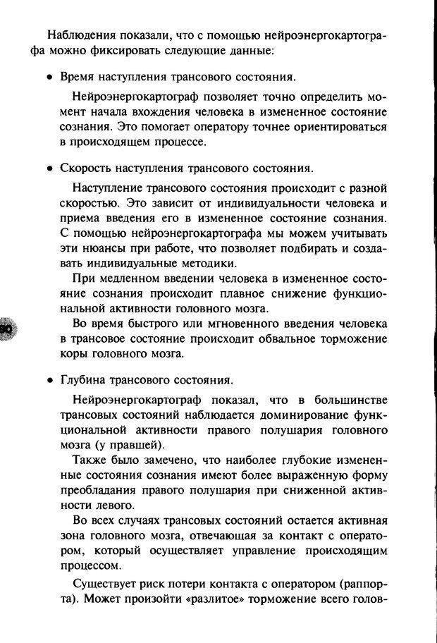 DJVU. НЛП по-русски. Воедилов Д. В. Страница 189. Читать онлайн