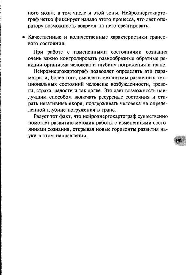 DJVU. НЛП по-русски. Воедилов Д. В. Страница 190. Читать онлайн
