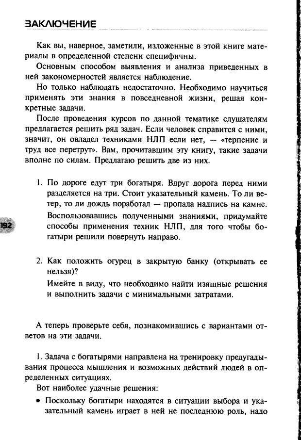 DJVU. НЛП по-русски. Воедилов Д. В. Страница 191. Читать онлайн