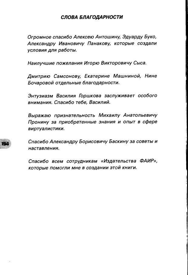 DJVU. НЛП по-русски. Воедилов Д. В. Страница 193. Читать онлайн