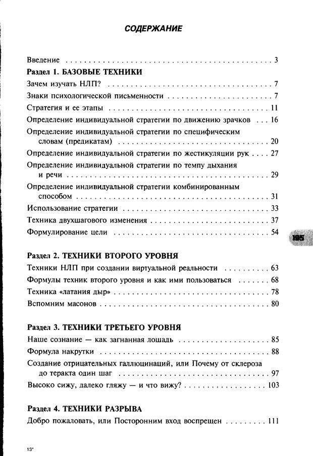 DJVU. НЛП по-русски. Воедилов Д. В. Страница 194. Читать онлайн