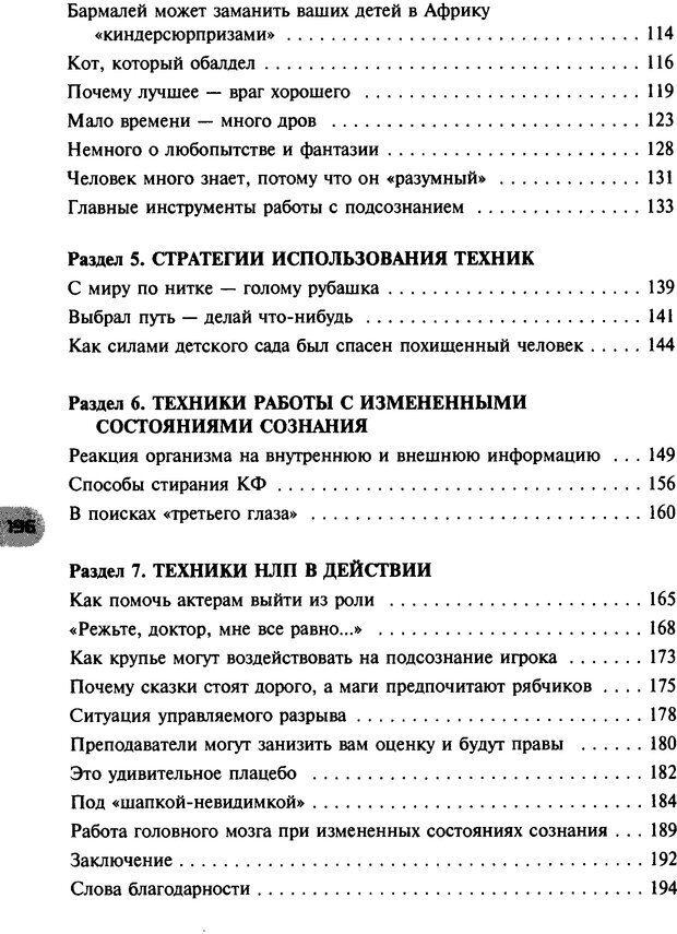 DJVU. НЛП по-русски. Воедилов Д. В. Страница 195. Читать онлайн