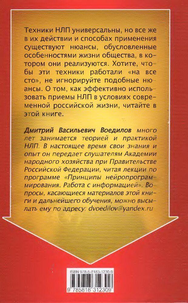 DJVU. НЛП по-русски. Воедилов Д. В. Страница 197. Читать онлайн