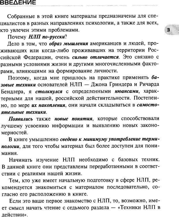 DJVU. НЛП по-русски. Воедилов Д. В. Страница 2. Читать онлайн