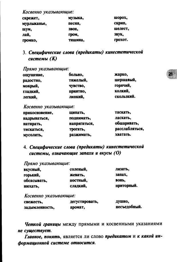 DJVU. НЛП по-русски. Воедилов Д. В. Страница 20. Читать онлайн