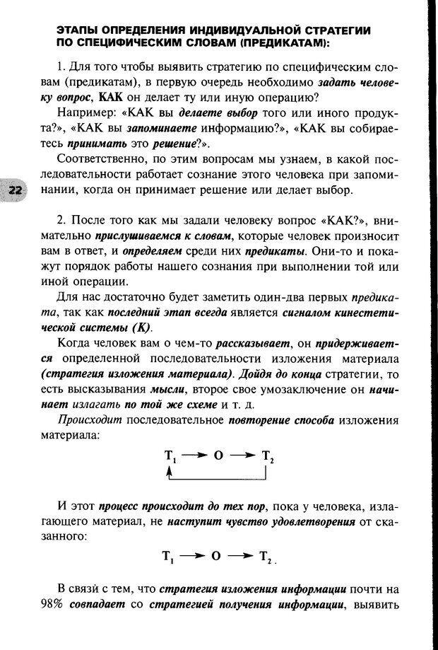DJVU. НЛП по-русски. Воедилов Д. В. Страница 21. Читать онлайн